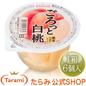 たらみ ごろっと果実大ぶりカット白桃(1箱 6個入)