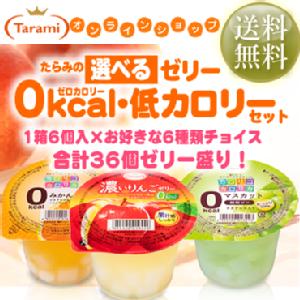 【送料無料】たらみの「選べるゼリー・0kcal・低カロリーセット」【0kc...