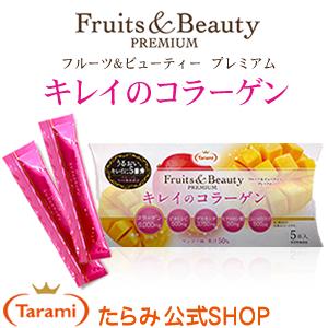 【メール便送料無料】たらみ Fruits&Beauty PREMIUM お試し5本セット...