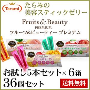 【ネコポス送料無料】たらみ Fruits&Beauty PREMIUM お試し5本セット...