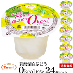 【23%OFF&送料無料】たらみ 乳酸菌白ぶどう 0kcal 195g 4箱(計24箱)セット