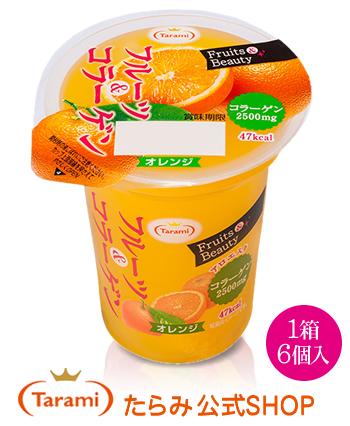 たらみ Fruits&Beauty フルーツ&コラーゲン オレンジとラズベリーソース (1箱 6個入)