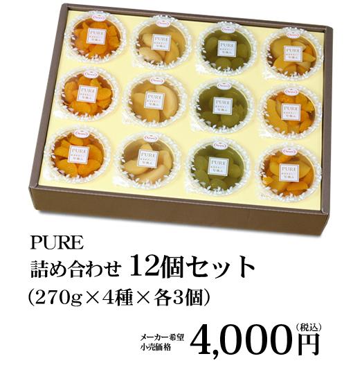 PUREシリーズ詰め合わせ 12個セット