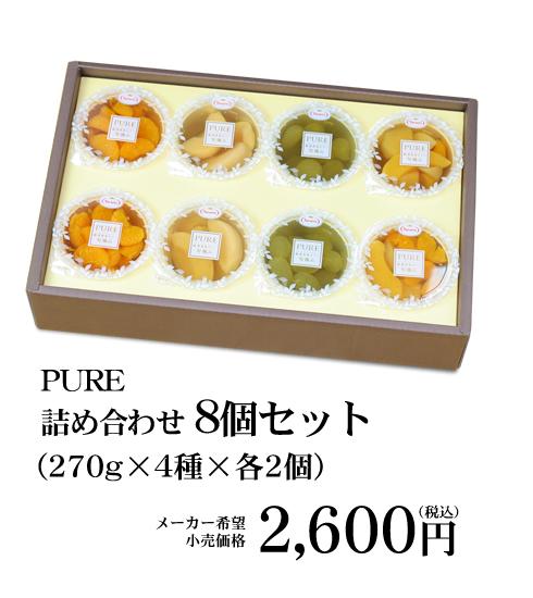 PUREシリーズ詰め合わせ 8個セット