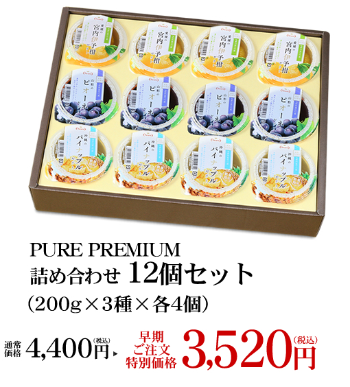 PURE PREMIUMシリーズ 8個セット