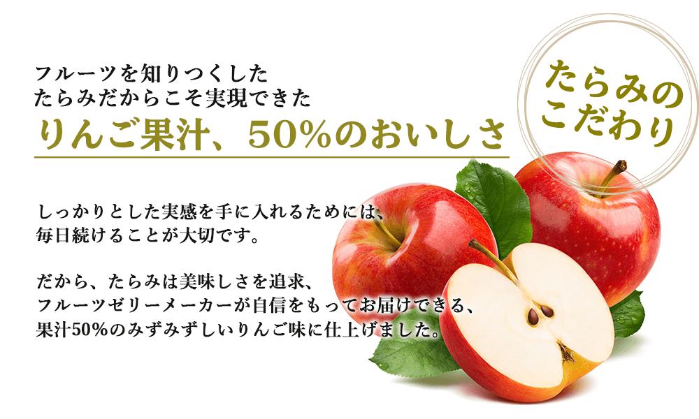 りんご果汁、50%のおいしさ