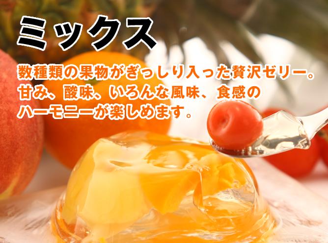 ミックス 数種類の果物がぎっしり入った贅沢ゼリー。甘み、酸味、いろんな風味、食感のハーモニーが楽しめます。