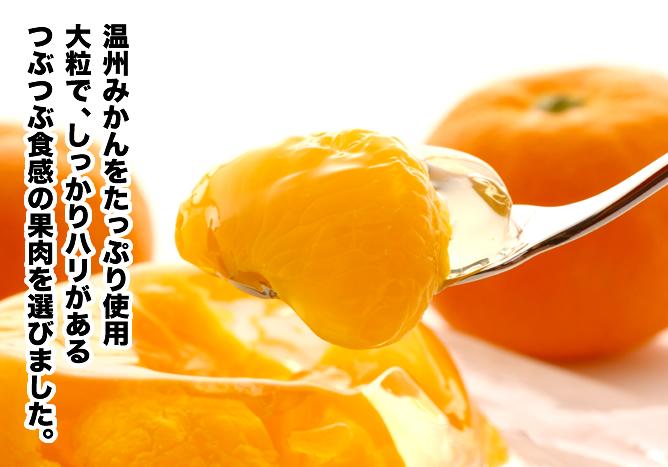 温州みかんをたっぷり使用 大粒で、しっかりハリがあるつぶつぶ食感の果肉を選びました。