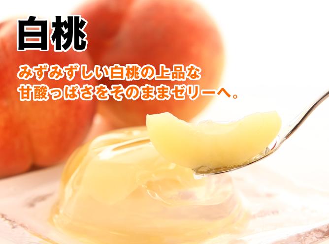 みずみずしい白桃の上品な甘酸っぱさをそのままゼリーへ。